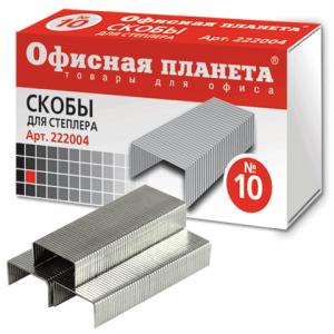 Скобы для степлера ОФИСНАЯ ПЛАНЕТА №10 1000шт., 222004