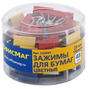 Набор зажимов для бумаг  ОФИСМАГ 25мм, на 100л., цветные, 48шт., в пласт. цилиндре, 222091