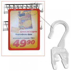 Держатель-крючок для подвешивания рамки-POS, прозрачный, 290273